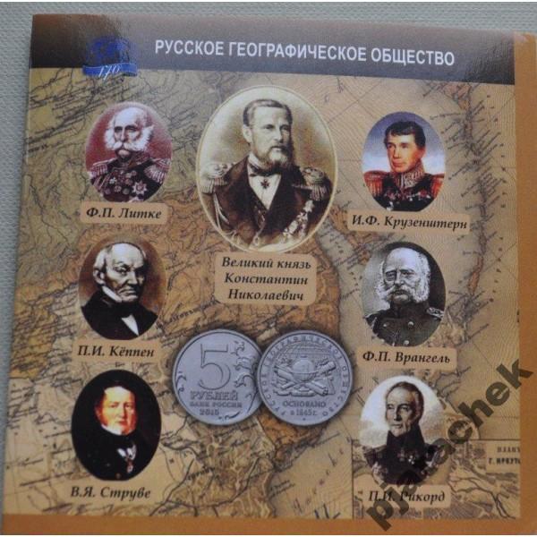 Буклет с монетой 5 рублей Географическое общество 2015г РГО