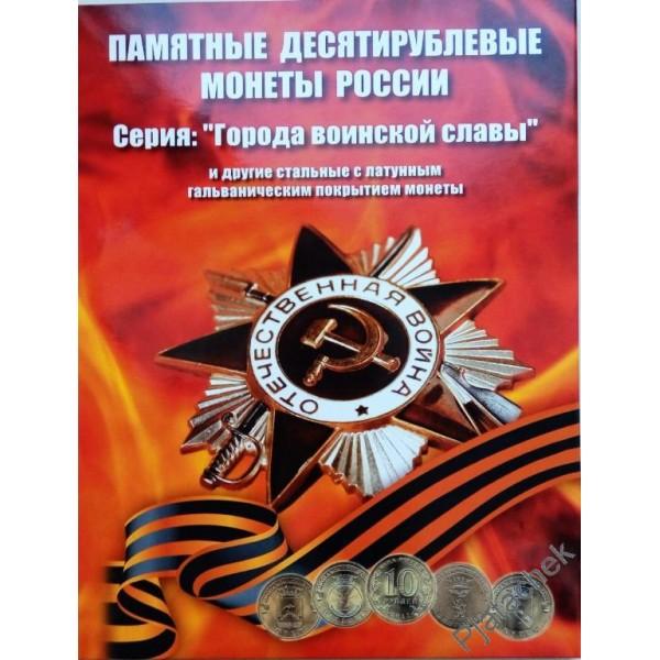 Набор 55 монет 10 рублей Города воинской славы и памятные события Россия ГВС в капульном альбоме