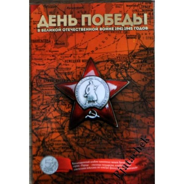 Набор 5 рублей 2016 освобожденные города столицы государств в альбоме
