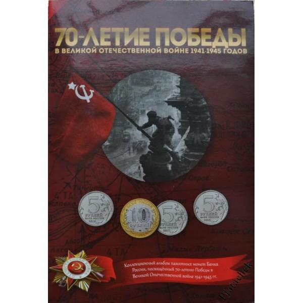 Набор 5 рублей Россия Города-столицы государств, 70 лет Победы, Крым 40 монет в альбоме