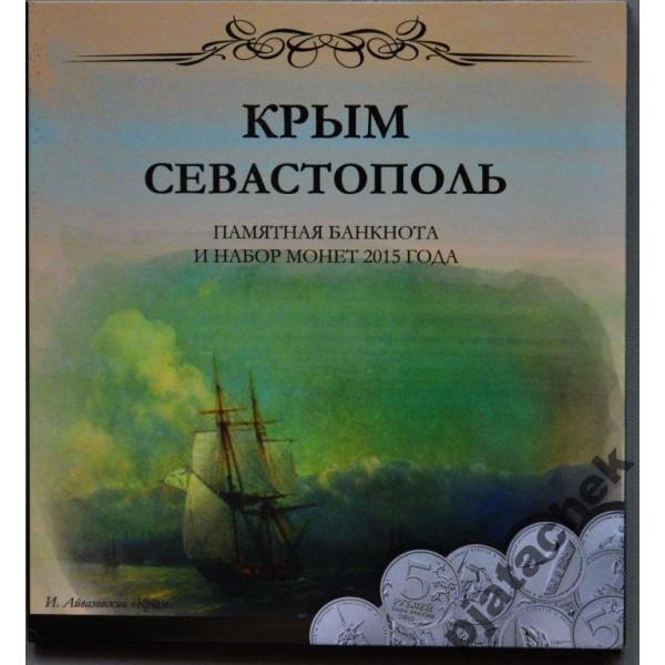 Набор Альбом +5 рублей 2015 г. Крым + 100 рублей