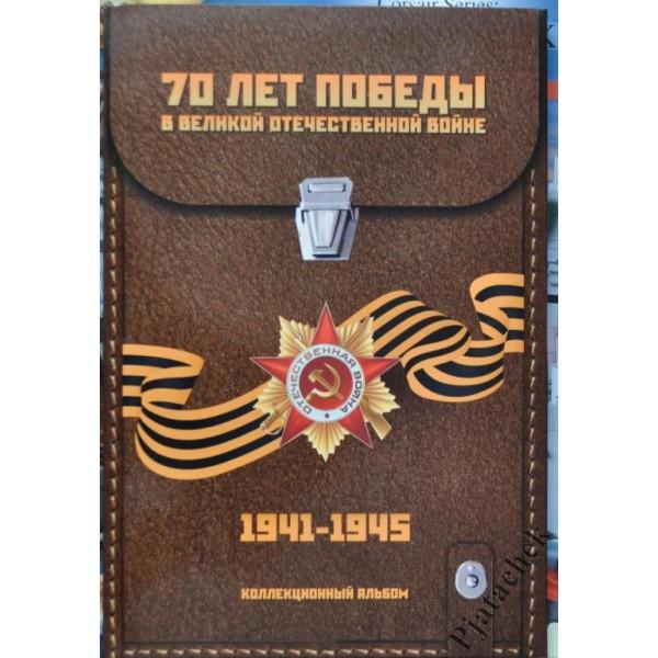Набор монет 70 лет Победы 5 и 10 рублей в красочном капсульном альбоме