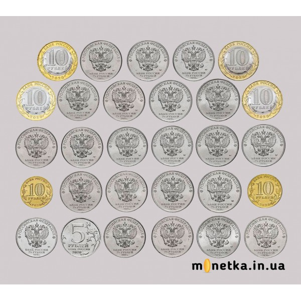 Набор монет РФ всех новинок 2020 года, 29 шт