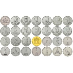 Набор 28 монет 200 лет победы Бородино