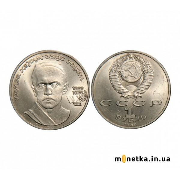 1 рубль 1989 СССР, 100 лет со дня рождения узбекского поэта Хамзы Хаким-заде Ниязи