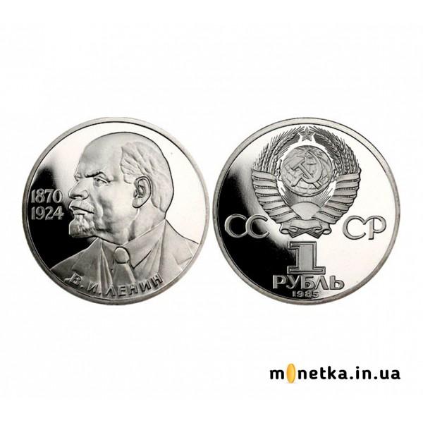 1 рубль 1985 СССР, 115 лет со дня рождения Владимира Ильича Ленина