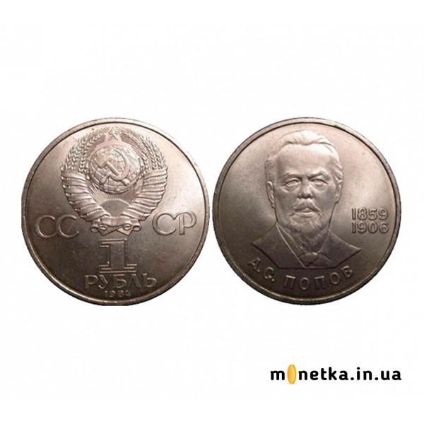 1 рубль 1984 СССР, 125-летие со дня рождения русского физика А. С. Попова