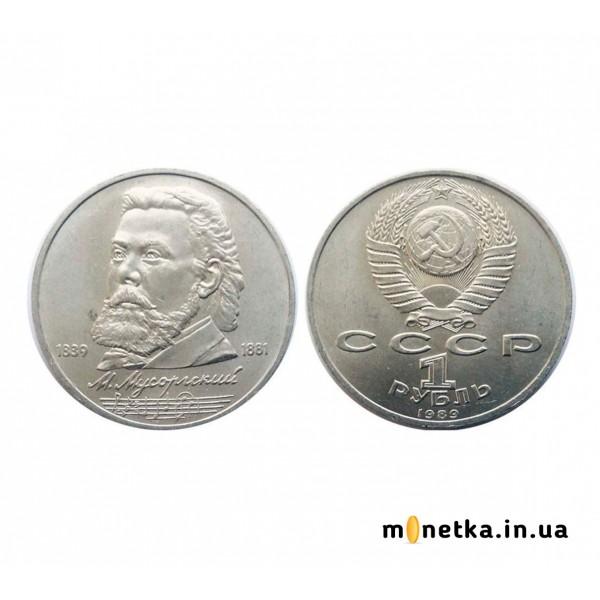 1 рубль 1989 СССР, 150 лет со дня рождения русского композитора М. П. Мусоргского