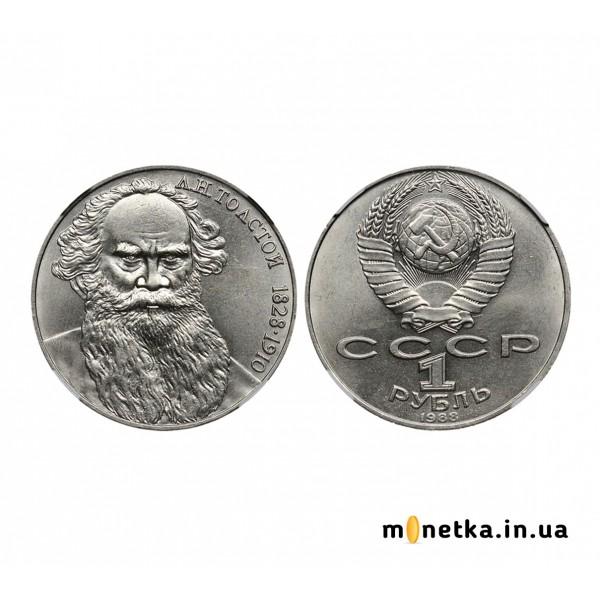 1 рубль 1988 СССР, 160 лет со дня рождения русского писателя Л. Н. Толстого