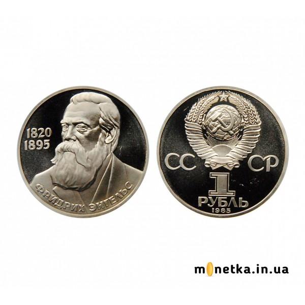 1 рубль 1985 СССР, 165 лет со дня рождения Фридриха Энгельса