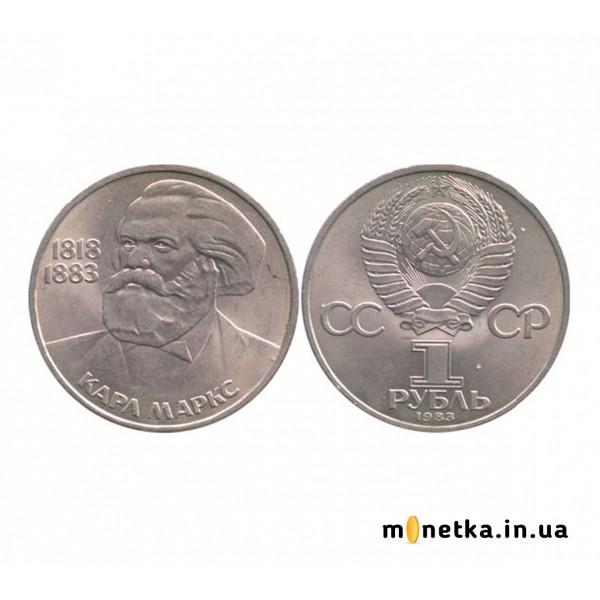 1 рубль 1983 СССР, 165 лет со дня рождения и 100 лет со дня смерти Карла Маркса