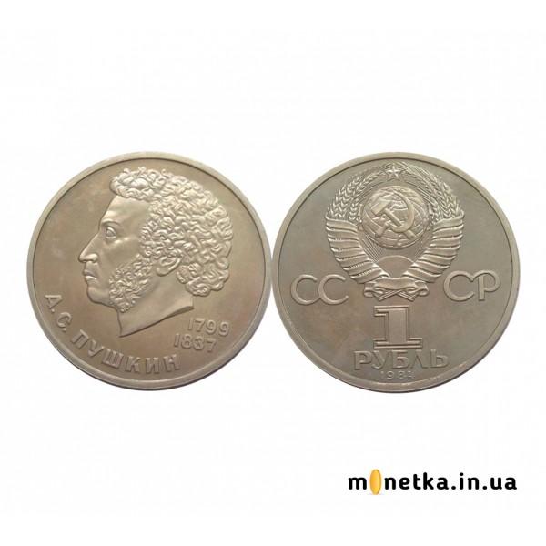1 рубль 1984 СССР, 185-летие со дня рождения русского поэта А. С. Пушкина