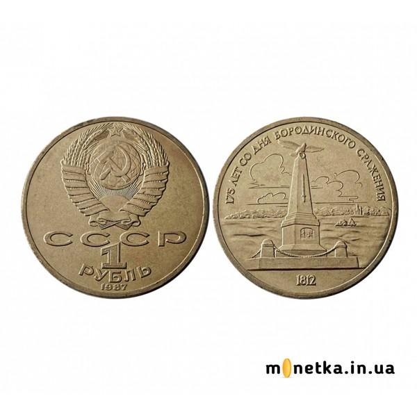 1 рубль 1987, 175 лет со дня Бородинского сражения обелиск