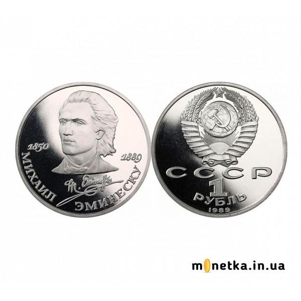 1 рубль 1989, 100 лет со дня смерти Эминеску