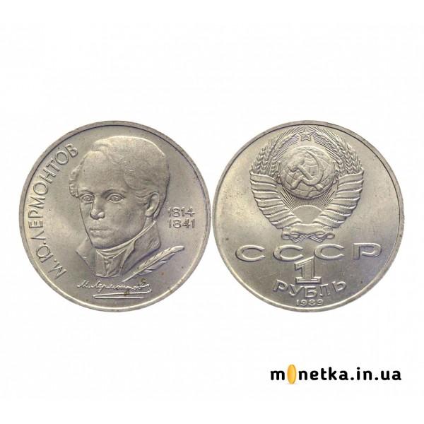 1 рубль 1989, 175 лет со дня рождения М.Ю. Лермонтова