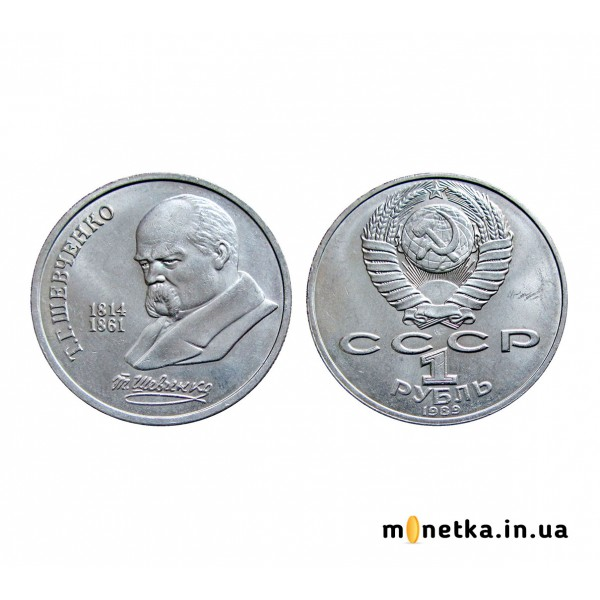 1 рубль 1989, 175 лет со дня рождения украинского поэта Т. Г. Шевченко
