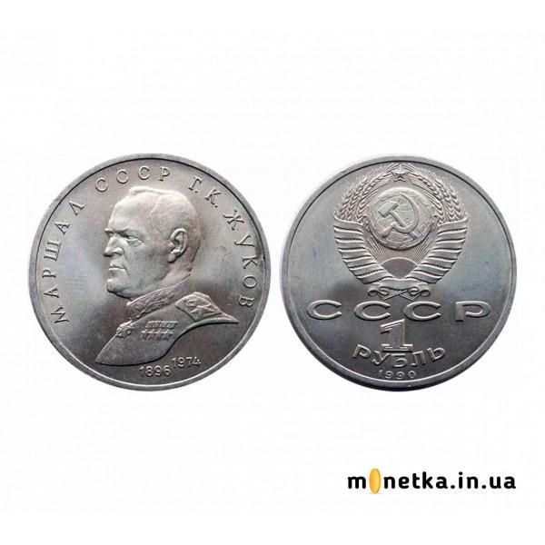 1 рубль 1990 СССР, Маршал Советского Союза Г. К. Жуков