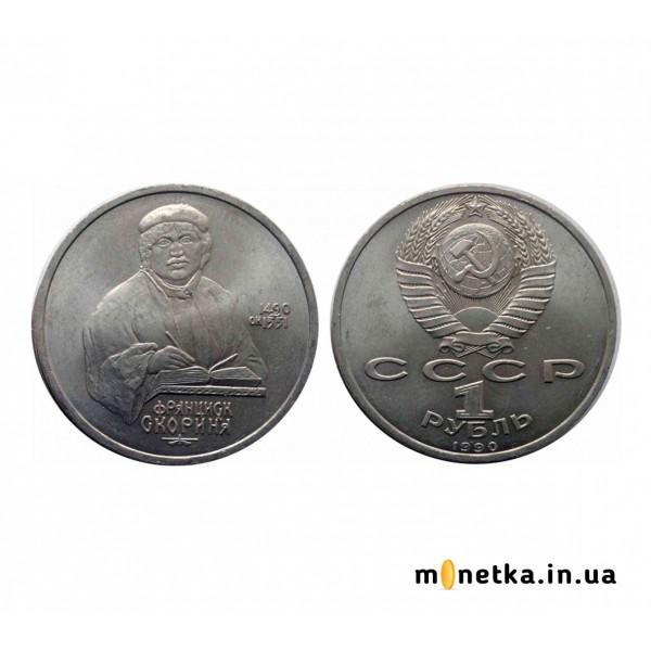 1 рубль 1990, 500 лет со дня рождения Ф. Скорины