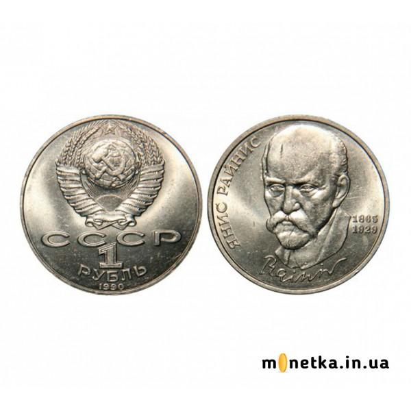 СССР 1 рубль 1990, 125 лет со дня рождения Яниса Райниса