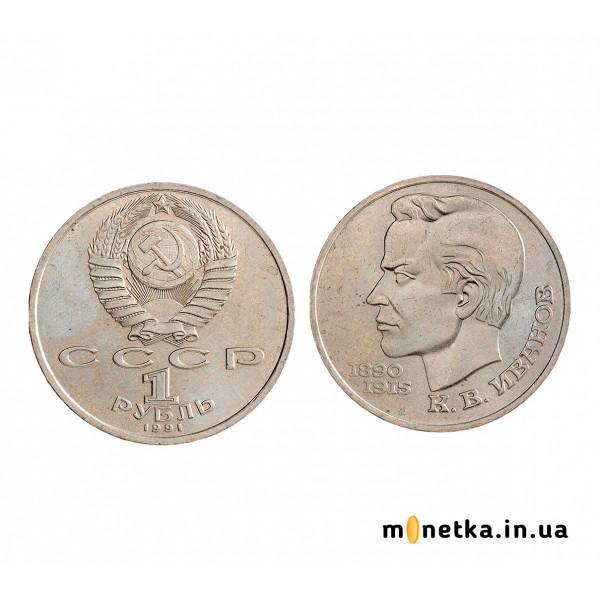 1 рубль 1991, 100 лет со дня рождения С. В. Иванова