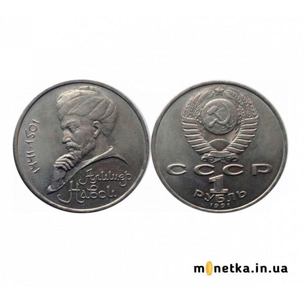 1 рубль 1991 СССР, Махтумкули Фраги - туркменский поэт и мыслитель