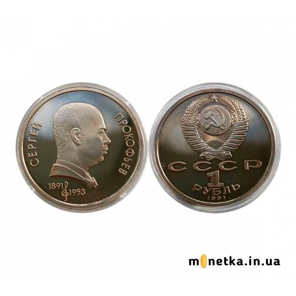1 рубль 1991, 100 лет со дня рождения С.С. Прокофьева