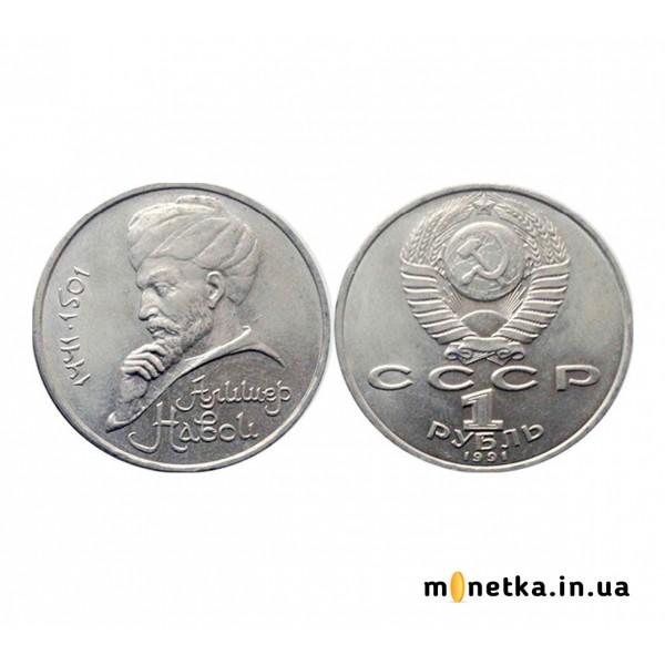 1 рубль 1991, Алишер Навои, 550 лет со дня рождения