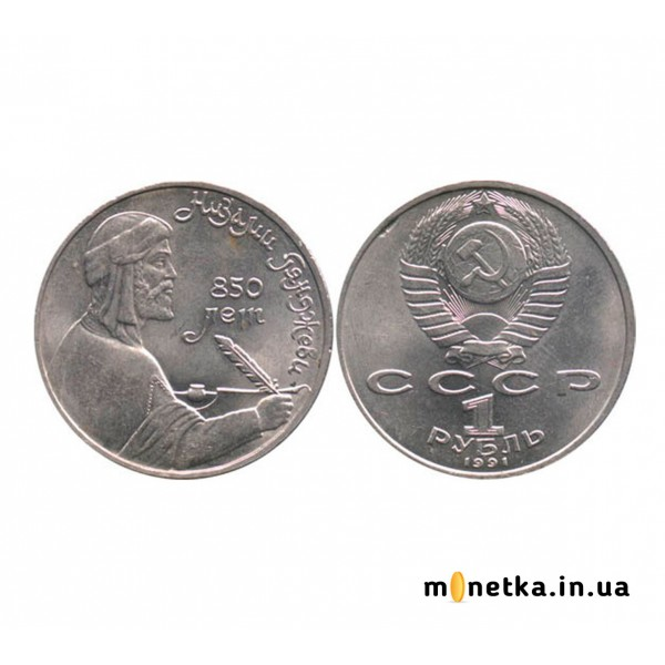 СССР 1 рубль 1991, 850 лет со дня рождения Низами Гянджеви