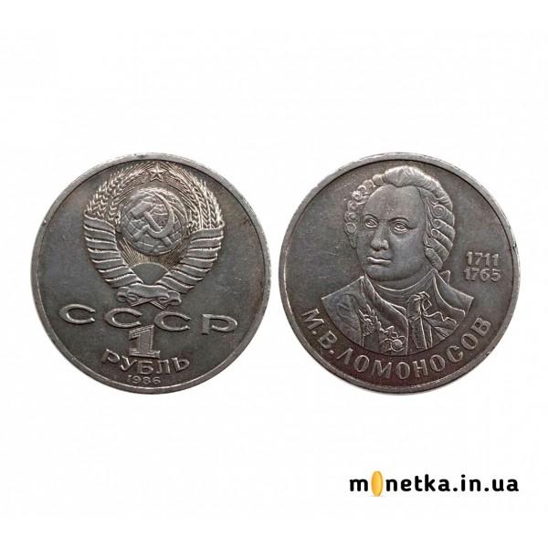 1 рубль 1986 СССР, 275 лет со дня рождения Михаила Васильевича Ломоносова