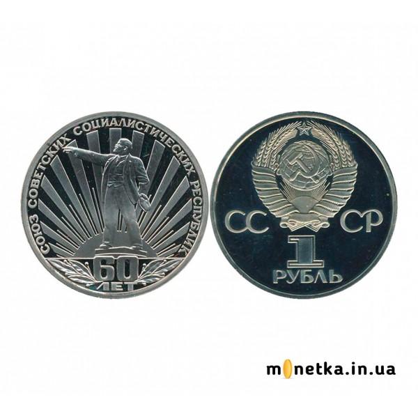 1 рубль 1982 года 60 лет образования СССР, (Ленин в лучах)