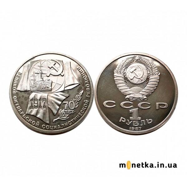 """1 рубль 1987 """"70 лет Октябрьской революции"""""""