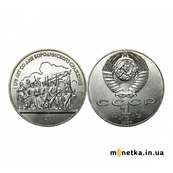 1 рубль 1987 СССР, 175 лет со дня Бородинского сражения, Барельеф