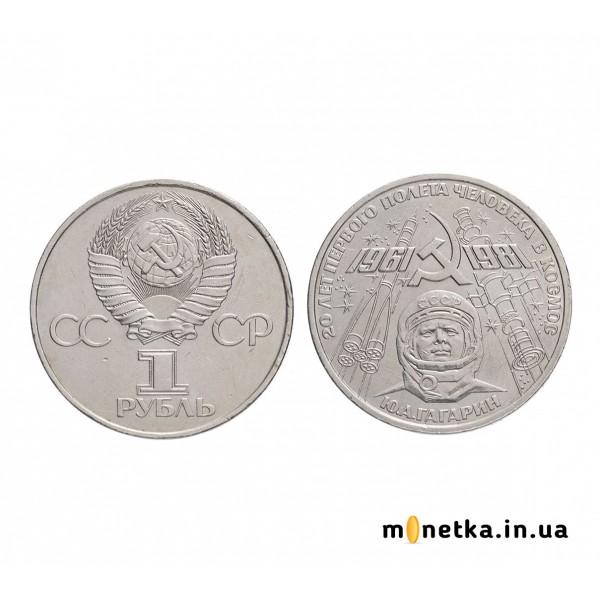 """1 рубль 1981 """"20-летие полета Гагарина в космос"""""""
