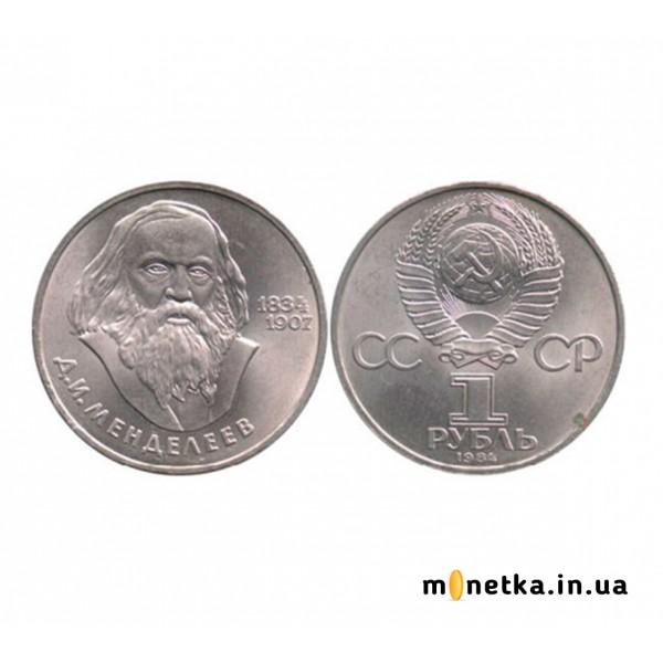 1 рубль 1984 СССР, 150 лет со дня рождения Дмитрия Ивановича Менделеева