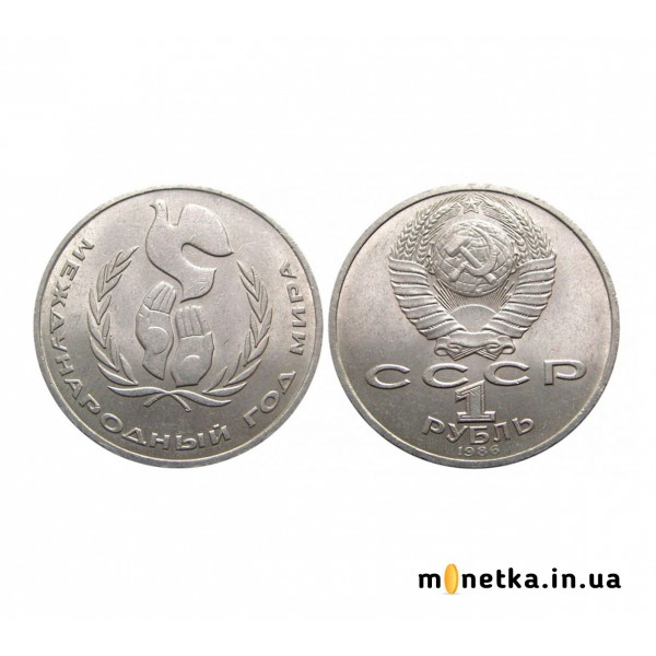 1 рубль 1986 СССР, Международный год мира