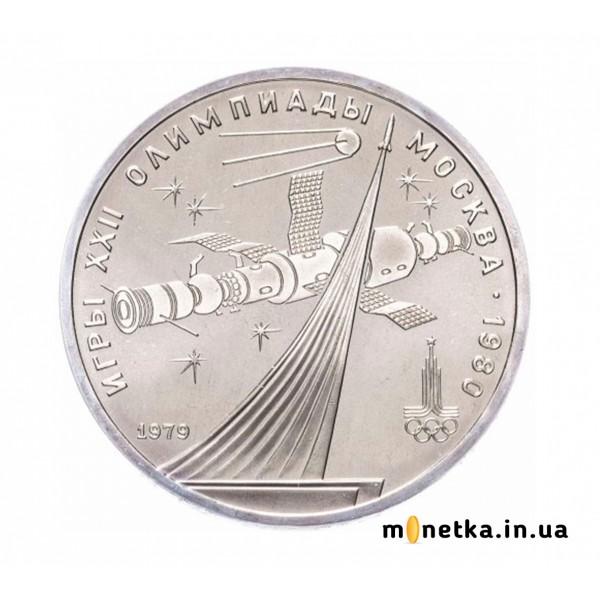 1 рубль Олимпиада-80, Космос 1979