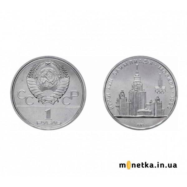 1 рубль Олимпиада-80, Кремль 1978