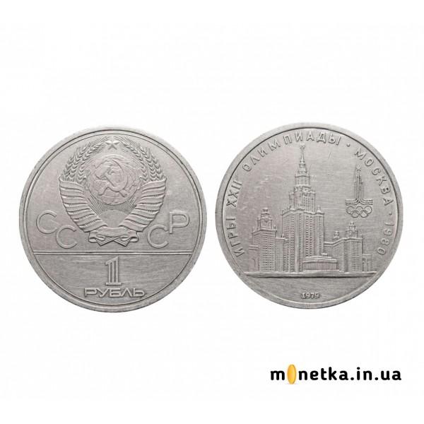 1 рубль ОлимпиадА-80, МГУ 1979