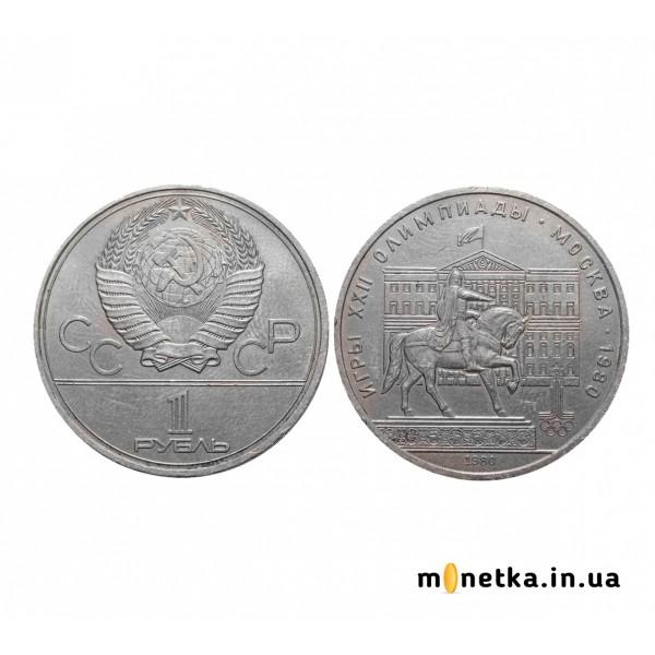 1 рубль Олимпиада-80, Моссовета 1980