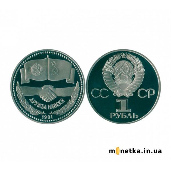 1 рубль 1981 СССР, выпуск в честь советско-болгарской дружбы - Дружба навеки