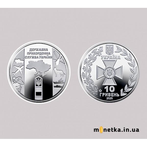 Монета Государственная пограничная служба Украины 10 грн, 2020