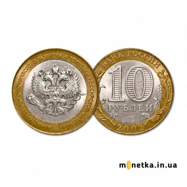 10 рублей 2002, Министерство экономического развития и торговли РФ