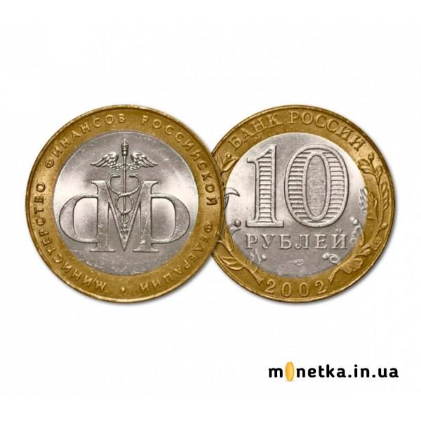 10 рублей 2002, Министерство финансов РФ