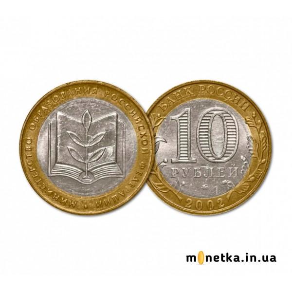 10 рублей 2002, Министерство образования РФ