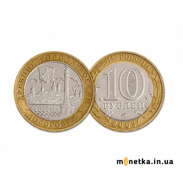 10 рублей 2003, Древние города России - Дорогобуж