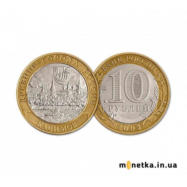 10 рублей 2003, Древние города России - Касимов