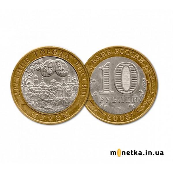 10 рублей 2003, Древние города России - Муром
