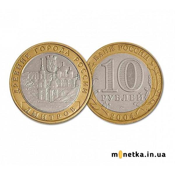 10 рублей, Древние города России - Дмитров
