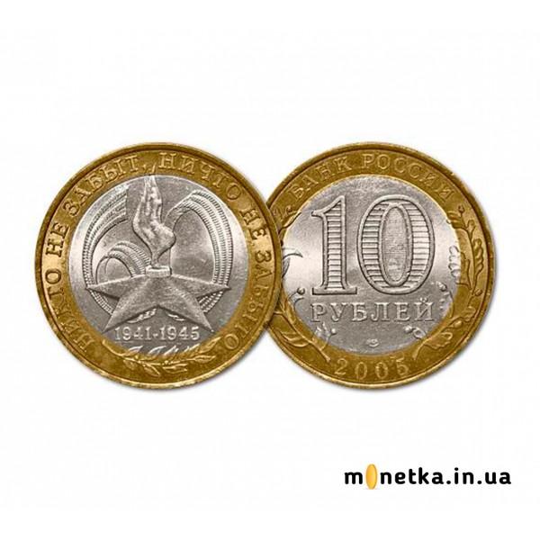 """10 рублей 2005, ММД """"60 лет Победы в ВОВ"""", никто не забыт"""