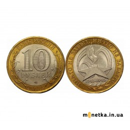 """10 рублей 2005, СПМД """"60 лет Победы в ВОВ"""", никто не забыт"""